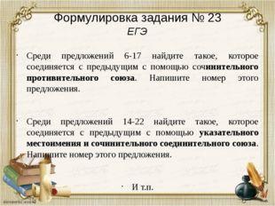 Формулировка задания № 23 ЕГЭ Среди предложений 6-17 найдите такое, которое с