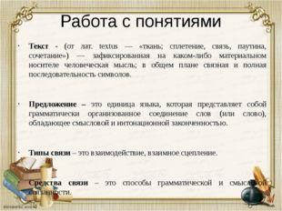 Работа с понятиями Текст - (от лат. textus — «ткань; сплетение, связь, паутин