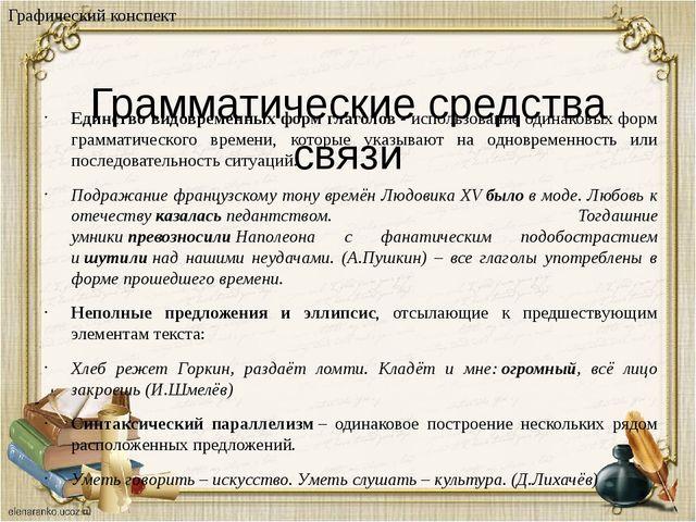 Грамматические средства связи Единство видовременных форм глаголов- использ...