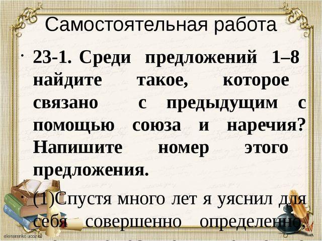 Самостоятельная работа 23-1. Среди предложений 1–8 найдите такое, которое свя...
