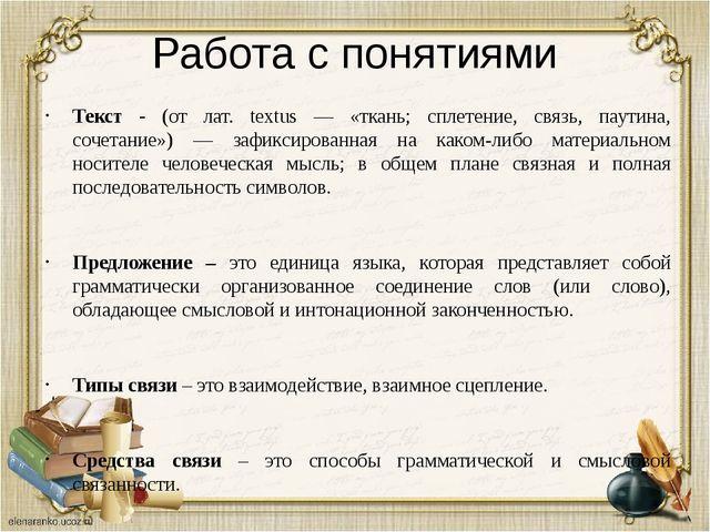 Работа с понятиями Текст - (от лат. textus — «ткань; сплетение, связь, паутин...