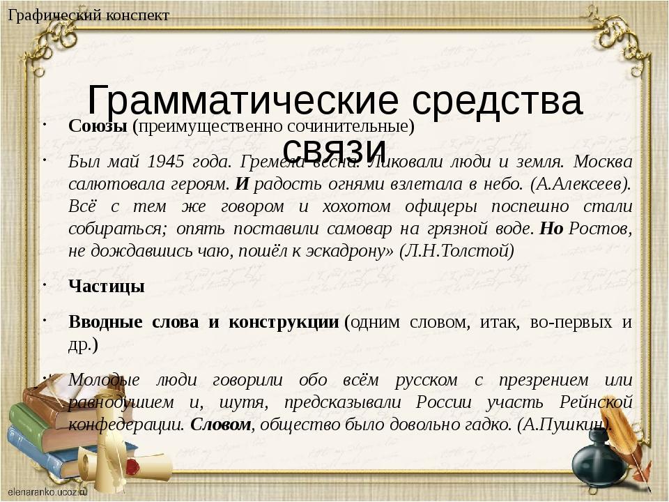 Грамматические средства связи Союзы(преимущественно сочинительные) Был май...