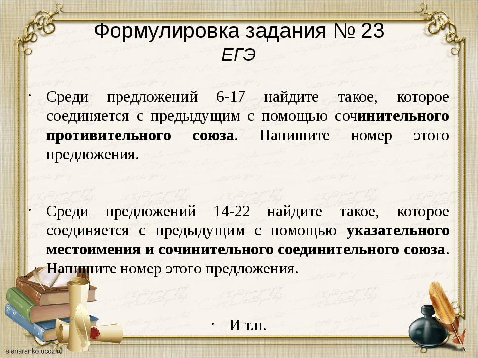 Формулировка задания № 23 ЕГЭ Среди предложений 6-17 найдите такое, которое с...