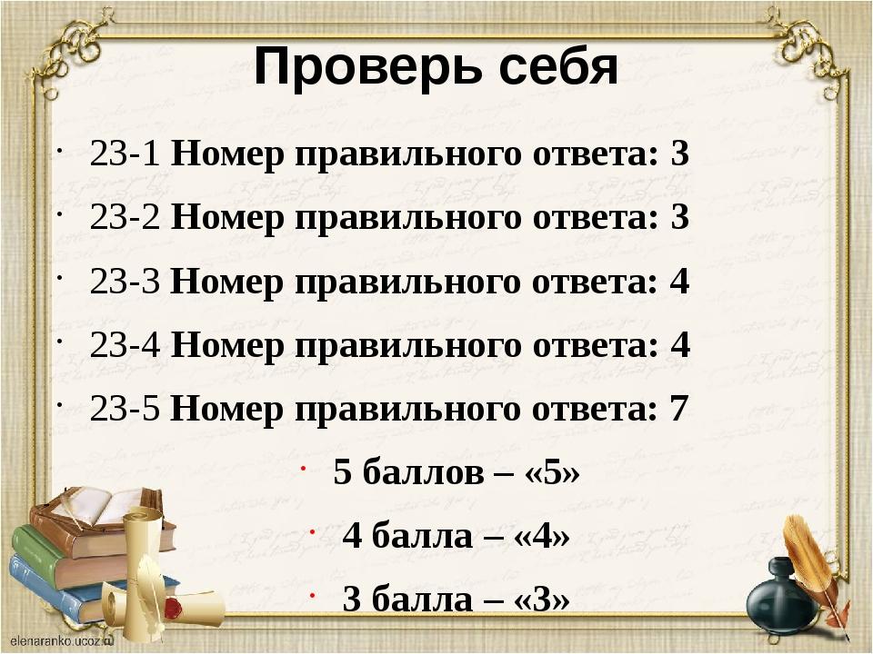 Проверь себя 23-1 Номер правильного ответа: 3 23-2 Номер правильного ответа:...