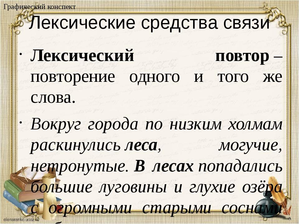 Лексические средства связи Лексический повтор– повторение одного и того же с...