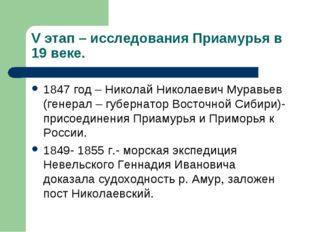 V этап – исследования Приамурья в 19 веке. 1847 год – Николай Николаевич Мура