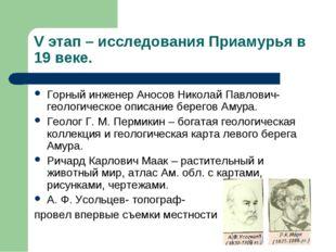V этап – исследования Приамурья в 19 веке. Горный инженер Аносов Николай Павл