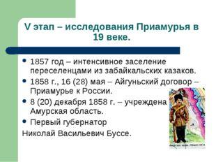 V этап – исследования Приамурья в 19 веке. 1857 год – интенсивное заселение п
