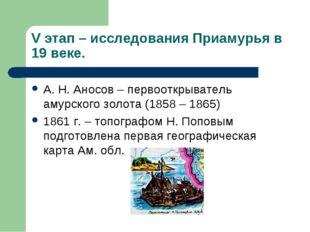 V этап – исследования Приамурья в 19 веке. А. Н. Аносов – первооткрыватель ам