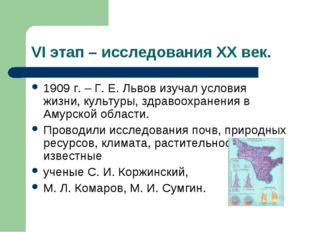 VI этап – исследования XX век. 1909 г. – Г. Е. Львов изучал условия жизни, ку