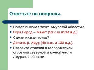 Ответьте на вопросы. Самая высокая точка Амурской области? Гора Город – Макит