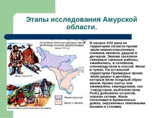 Этапы исследования Амурской области. В начале XVII века на территории области