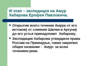III этап – экспедиция на Амур Хабарова Ерофея Павловича. Открытие всего течен