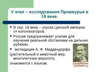 V этап – исследования Приамурья в 19 веке. В сер. 19 века – угроза Цинской им
