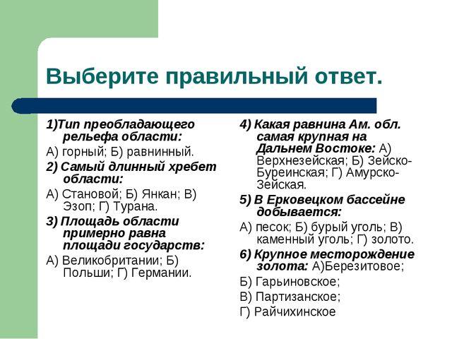 Выберите правильный ответ. 1)Тип преобладающего рельефа области: А) горный; Б...