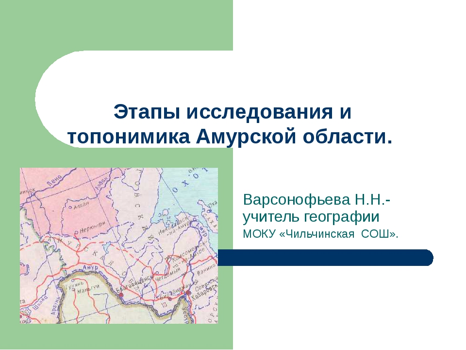 Этапы исследования и топонимика Амурской области. Варсонофьева Н.Н.- учитель...