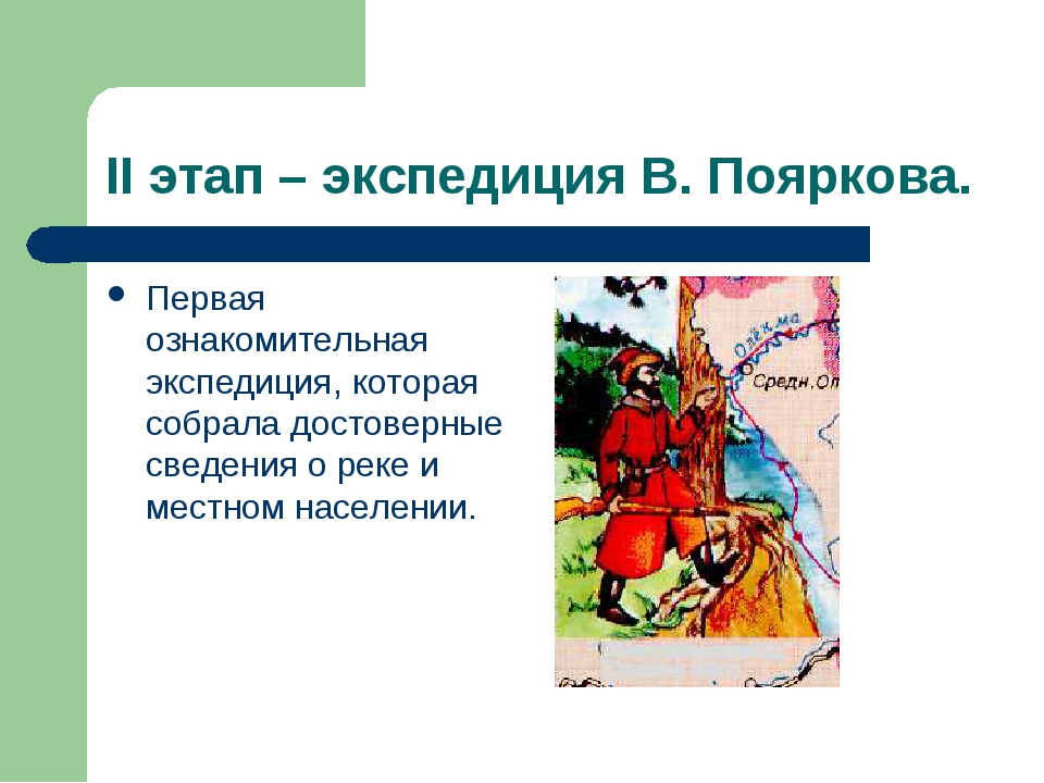 II этап – экспедиция В. Пояркова. Первая ознакомительная экспедиция, которая...
