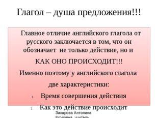 Глагол – душа предложения!!! Главное отличие английского глагола от русского