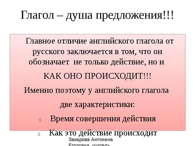 Глагол – душа предложения!!! Главное отличие английского глагола от русского...