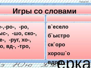 Игры со словами Собери слова из слогов ве-,-ро-, -ро, быс-, -шо, ско-, -се-,