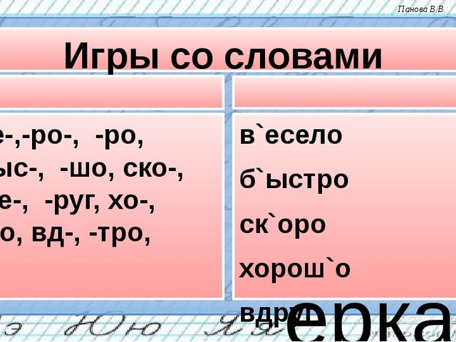 Игры со словами Собери слова из слогов ве-,-ро-, -ро, быс-, -шо, ско-, -се-,...