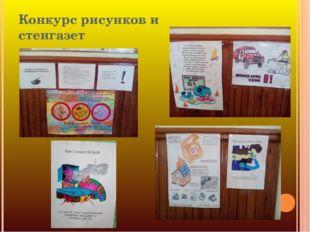 Конкурс рисунков и стенгазет