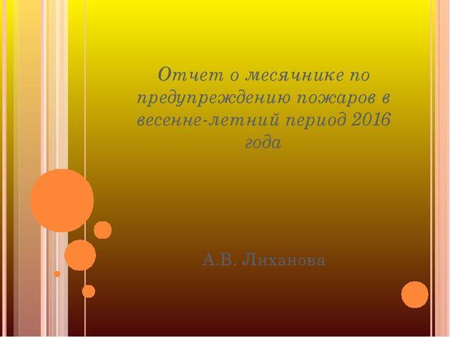 Отчет о месячнике по предупреждению пожаров в весенне-летний период 2016 года...