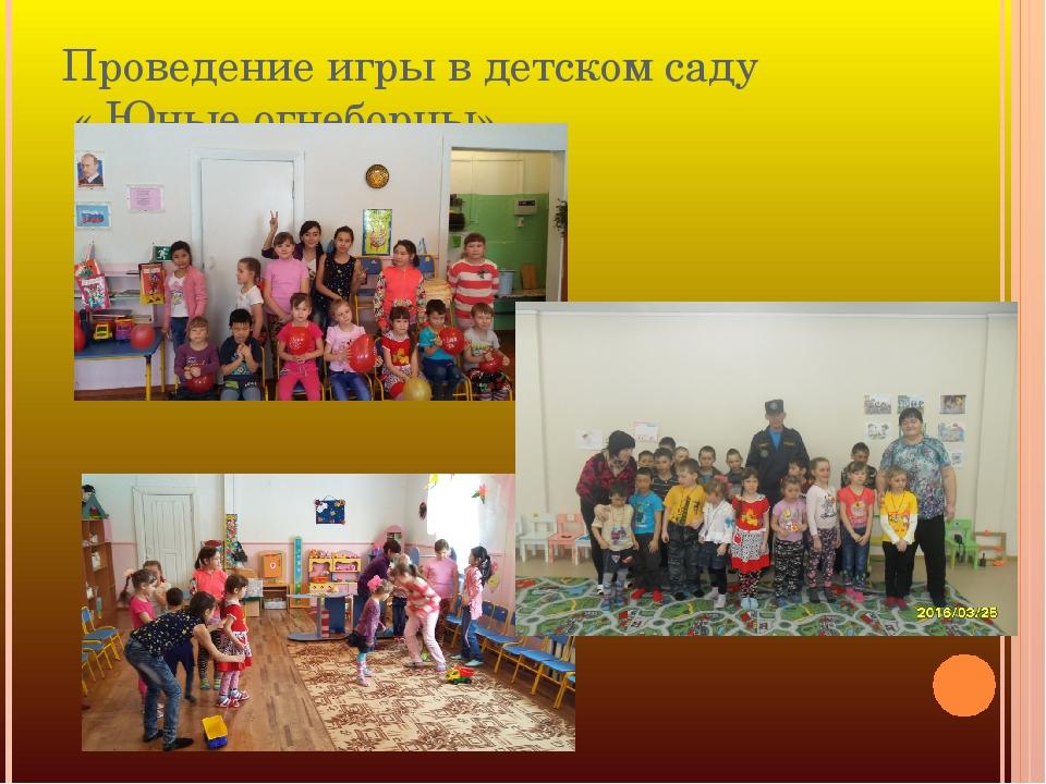 Проведение игры в детском саду « Юные огнеборцы».
