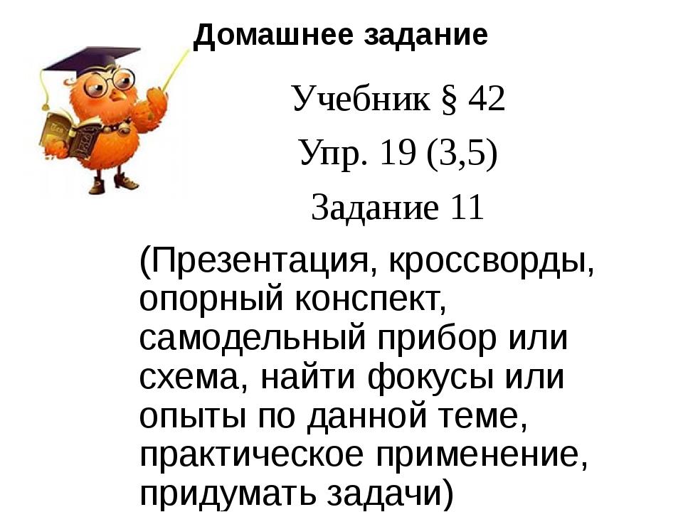 Домашнее задание Учебник § 42 Упр. 19 (3,5) Задание 11 (Презентация, кроссвор...