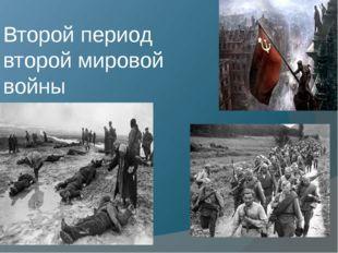 Второй период второй мировой войны