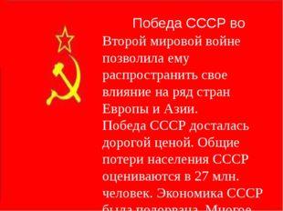 Победа СССР во Второй мировой войне позволила ему распространить свое влияни