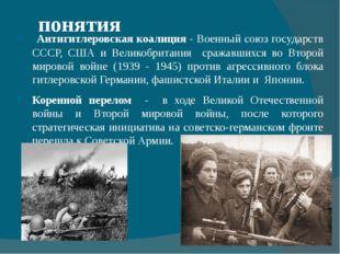 понятия Антигитлеровская коалиция - Военный союз государств СССР, США и Вели