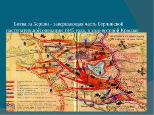 Битва за Берлин - завершающая часть Берлинской наступательной операции 1945