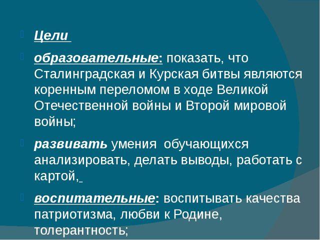 Цели образовательные: показать, что Сталинградская и Курская битвы являются к...