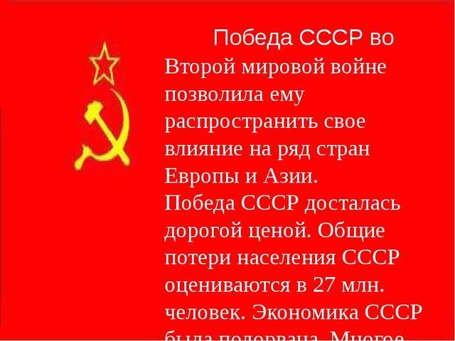 Победа СССР во Второй мировой войне позволила ему распространить свое влияни...