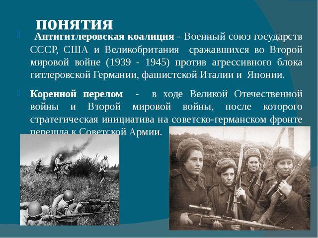 понятия Антигитлеровская коалиция - Военный союз государств СССР, США и Вели...