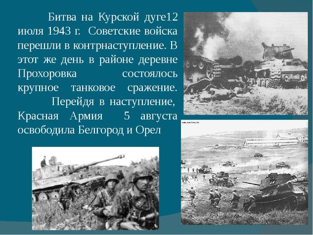 Битва на Курской дуге12 июля 1943 г. Советские войска перешли в контрнаступл...