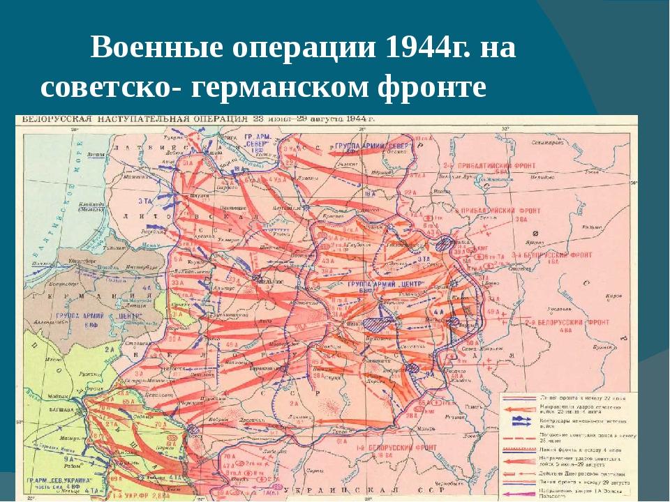 Военные операции 1944г. на советско- германском фронте