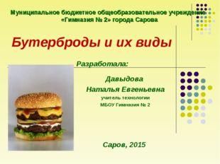 Бутерброды и их виды Муниципальное бюджетное общеобразовательное учреждение «