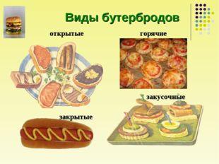 Виды бутербродов открытые закусочные закрытые горячие