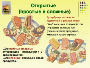 Открытые (простые и сложные) Бутерброды готовят на пшеничном и ржаном хлебе