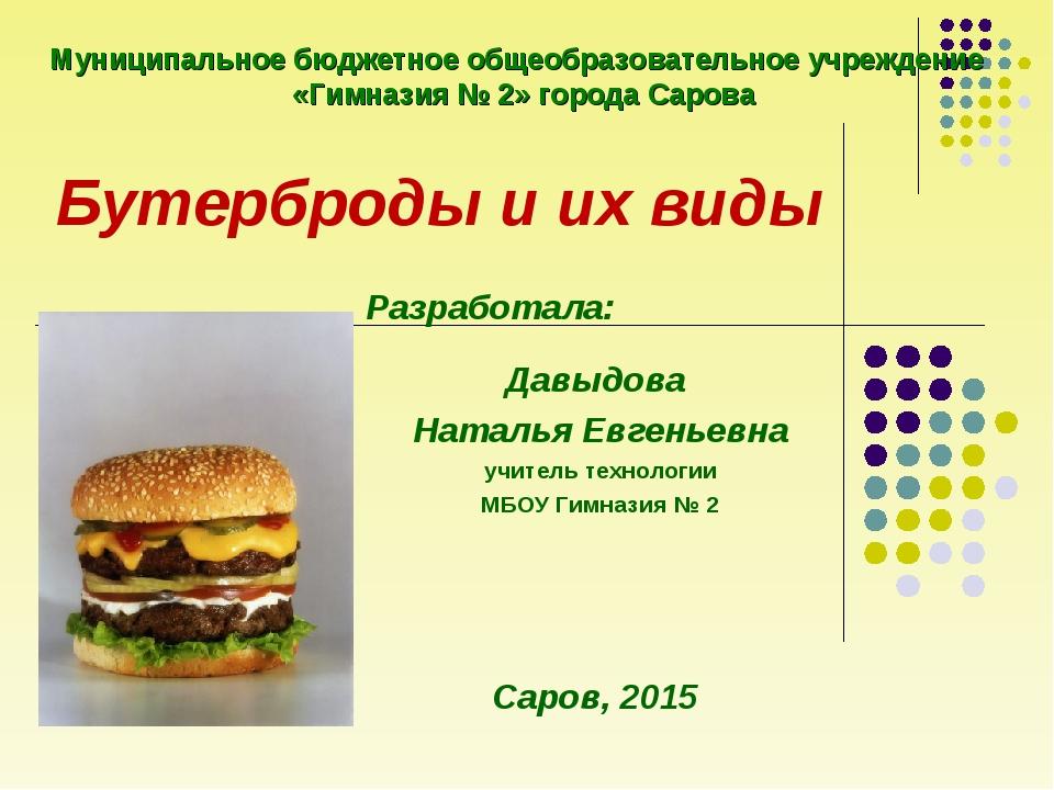 Бутерброды и их виды Муниципальное бюджетное общеобразовательное учреждение «...