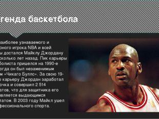 Легенда баскетбола Титул наиболее узнаваемого и популярного игрока NBA и всей