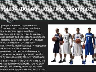 Хорошая форма – крепкое здоровье Некоторые упражнения современного баскетбола