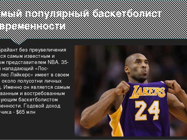 Самый популярный баскетболист современности Кобе Брайант без преувеличения яв...