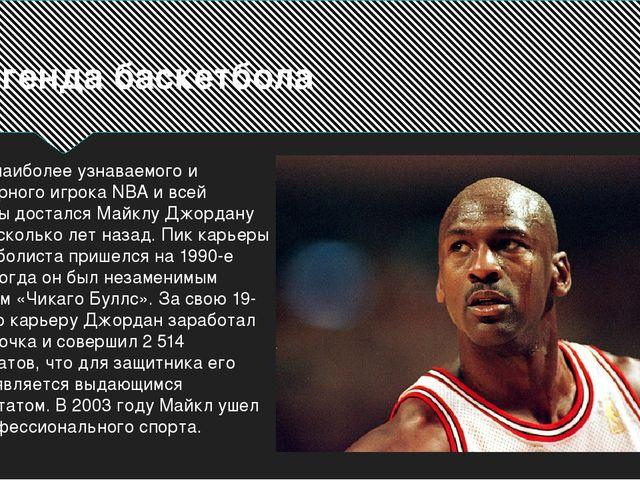 Легенда баскетбола Титул наиболее узнаваемого и популярного игрока NBA и всей...