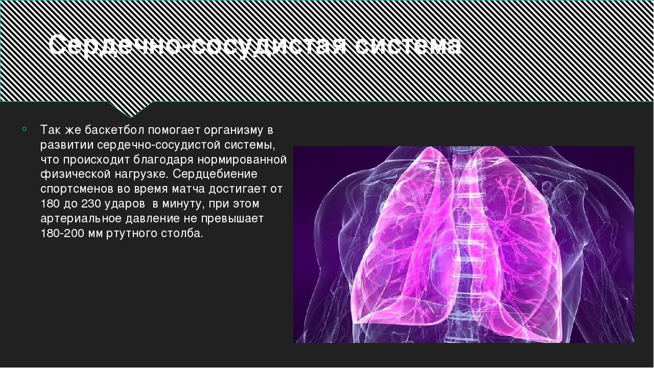 Сердечно-сосудистая система Так же баскетбол помогает организму в развитии се...