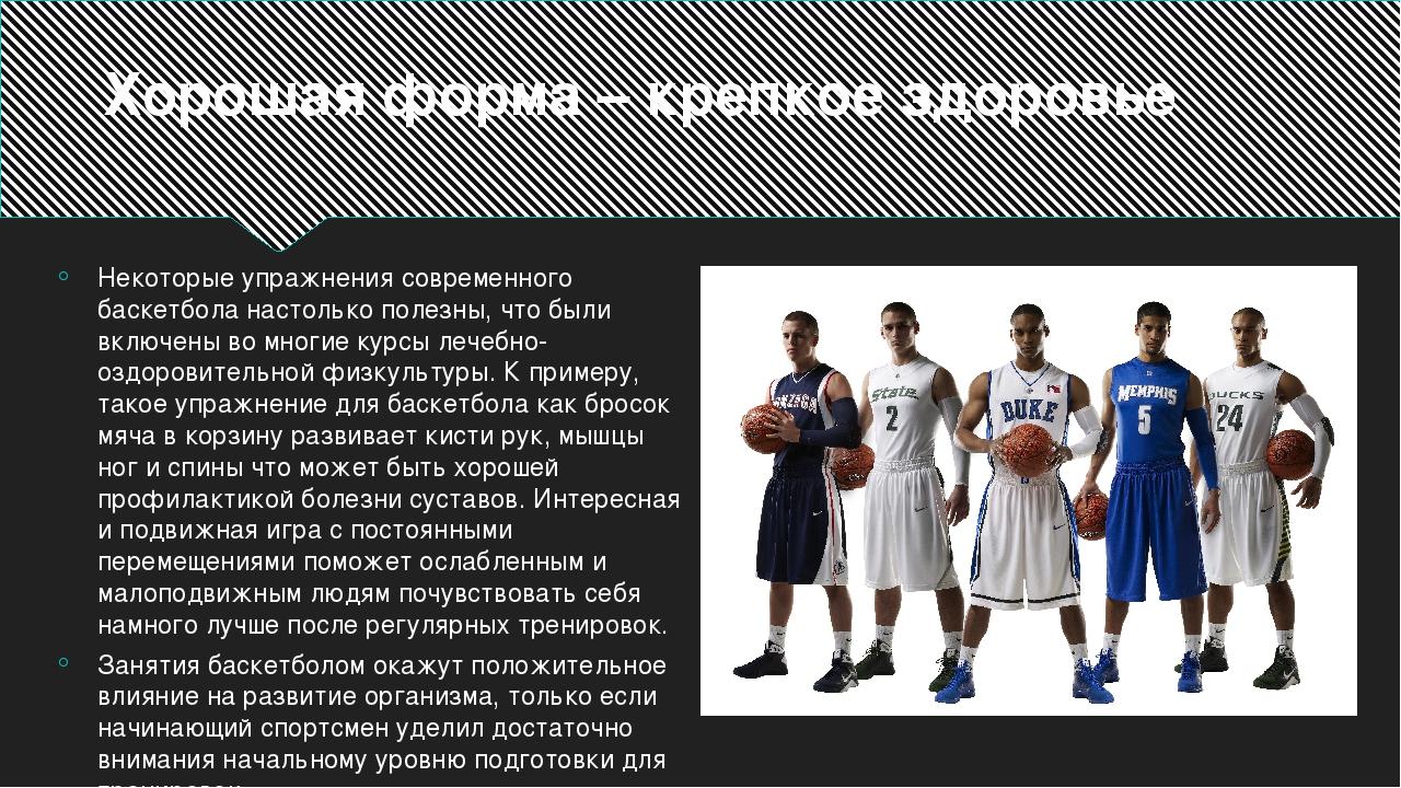 Хорошая форма – крепкое здоровье Некоторые упражнения современного баскетбола...