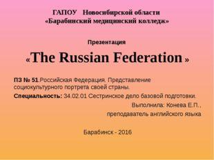 ГАПОУ Новосибирской области «Барабинский медицинский колледж» Презентация «Th