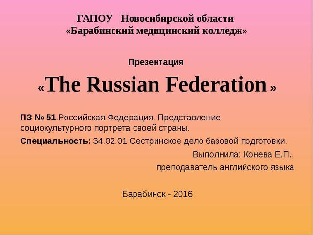 ГАПОУ Новосибирской области «Барабинский медицинский колледж» Презентация «Th...
